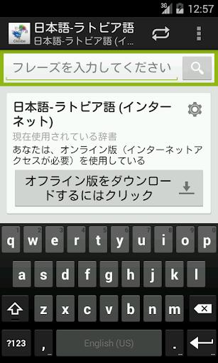 日本語-ラトビア語辞書