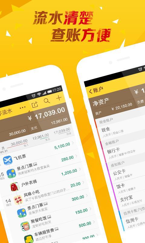MyMoney(随手记) - screenshot