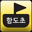 포항 항도초등학교 icon