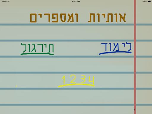 אותיות ומספרים - לימוד כתיבה
