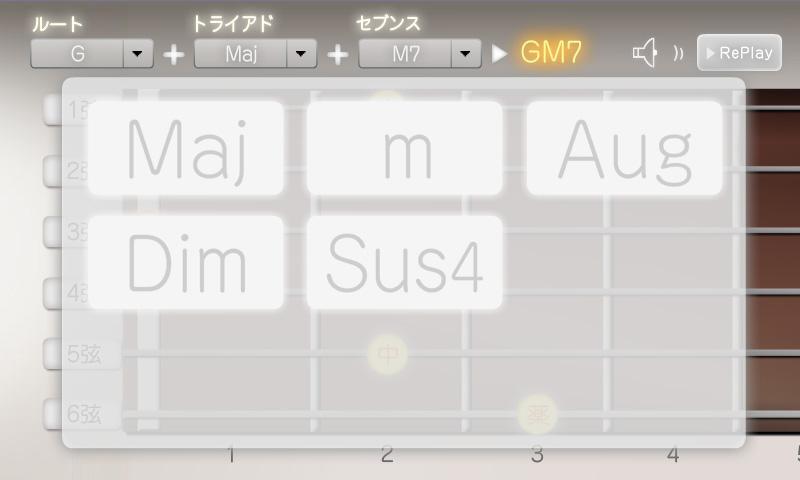 初心者のためのわかりやすいギターコード- screenshot