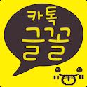 카톡글꼴_Rix딸기요거트 icon