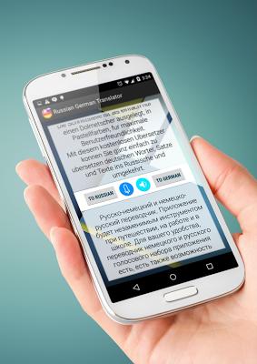 Русско - Немецкий переводчик - screenshot
