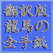 翻訳版:坂本龍馬の手紙139通(その全て)