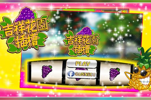 玩博奕App|吉祥花園插槽免費遊戲免費|APP試玩