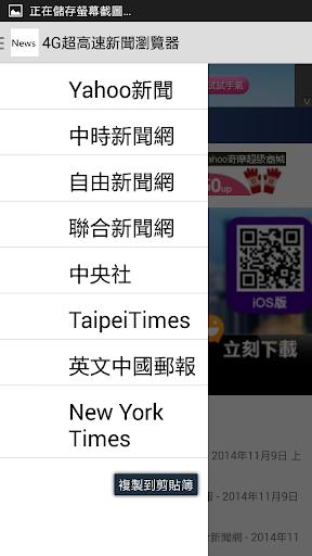 4G超高速新聞瀏覽器