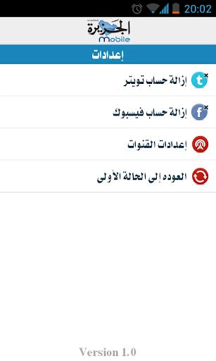 【免費新聞App】Al-Jazirah Mobile for Phones-APP點子