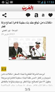 AlArab Newspaper (Mobile) - screenshot thumbnail