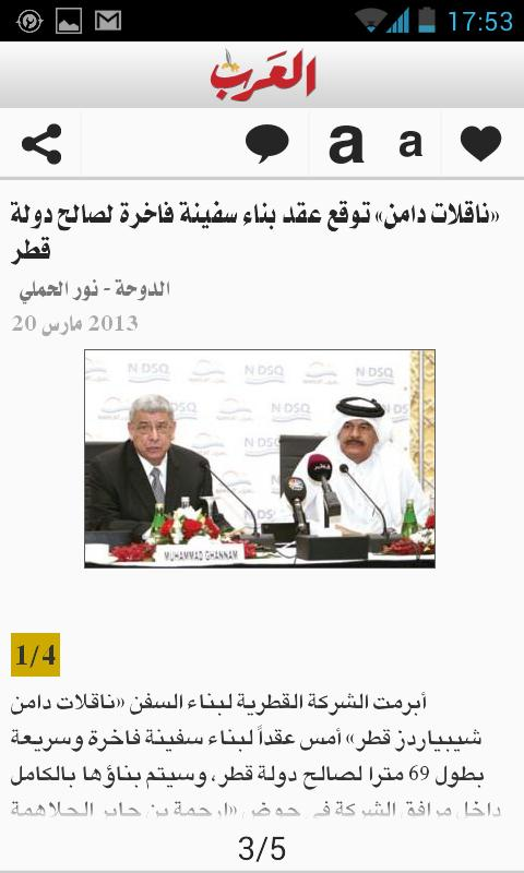 AlArab Newspaper (Mobile) - screenshot