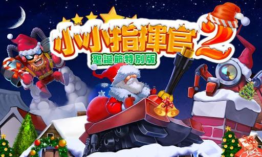 小小指揮官2 聖誕節特別版