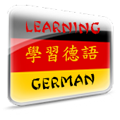 Learning German (Offline)