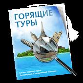 Горящие туры из Москвы