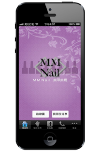 MM Nail 愛美甲 美睫- screenshot thumbnail