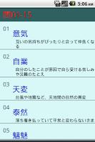 Screenshot of 四字熟語帳