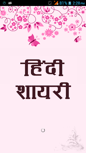 71000+ Hindi Shayari Dukan