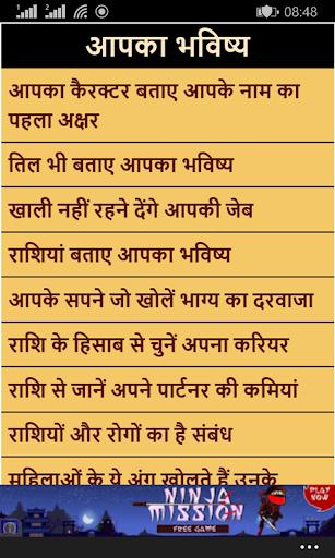 Astrologer in Hindi
