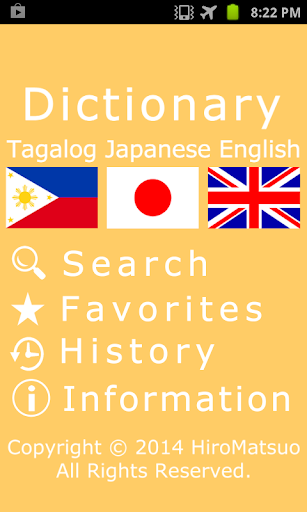 タガログ語 フィリピン語 英語 単語辞書 オフライン学習