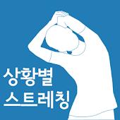 상황별 스트레칭