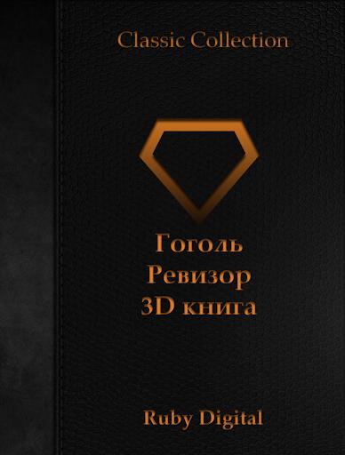 Гоголь - Ревизор 3D книга