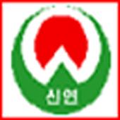 부산 신연초 등학교