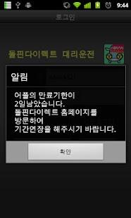 돌핀다이렉트 대리운전(운전자용) 프리다운로드- screenshot thumbnail