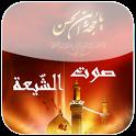 صوت الشيعة Shiaa Voice icon
