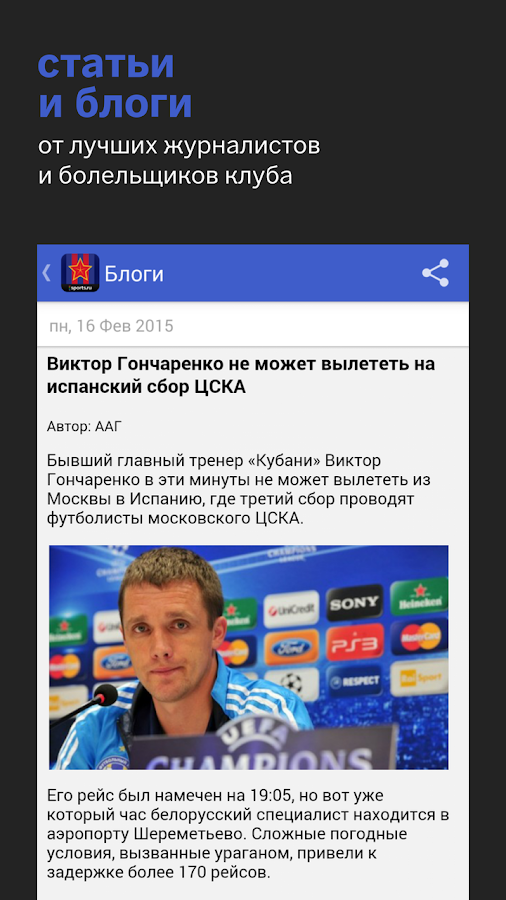 ЦСКА+ Sports.ru - screenshot