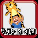 Amar Bagha icon