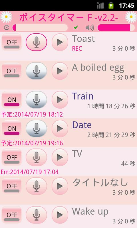 Voice timer F (kitchen timer) - screenshot