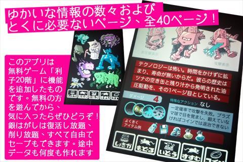 利子20階プラス- screenshot