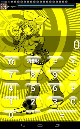 タブレット版/鏡音リン電卓