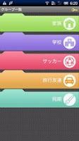 Screenshot of PhoneBook 【無料版】