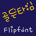 mbcGoldentime Korean Flipfont icon
