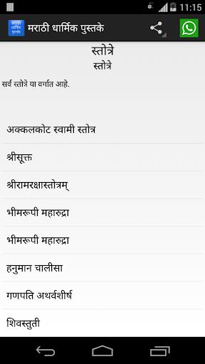 Marathi Hindu धार्मिक पुस्तके