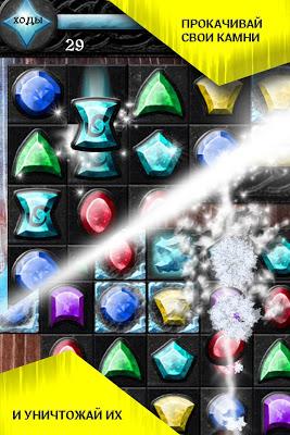 Jewels North: Северные камни - screenshot