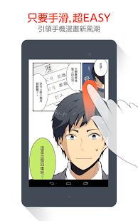 玩免費漫畫APP|下載【手機漫畫】comico/日本台灣全彩原創漫畫天天更新! app不用錢|硬是要APP