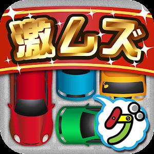 激ムズ納車ゲーム100 for PC and MAC