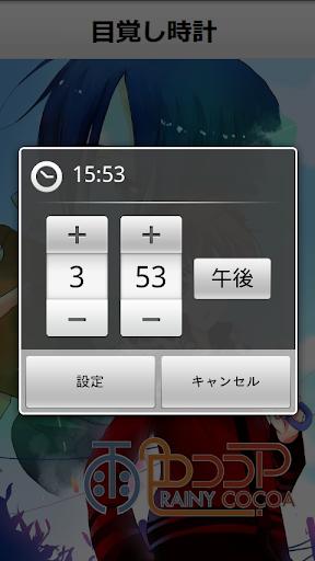 【免費工具App】【声優ボイスアプリ】声優目覚まし時計 雨色ココア編-APP點子
