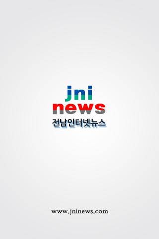 전남인터넷뉴스