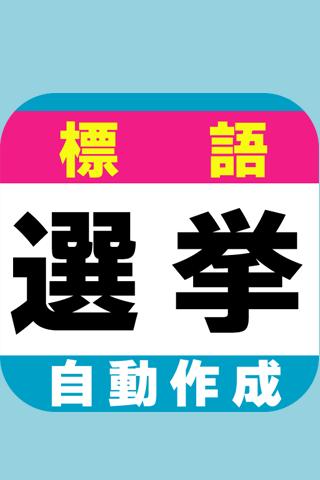 選挙の標語自動作成〜ネット選挙解禁 参議院選挙直前必須アプリ