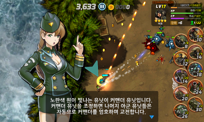 라스트 커맨더 for Kakao- screenshot