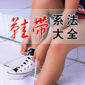 鞋带系法大全