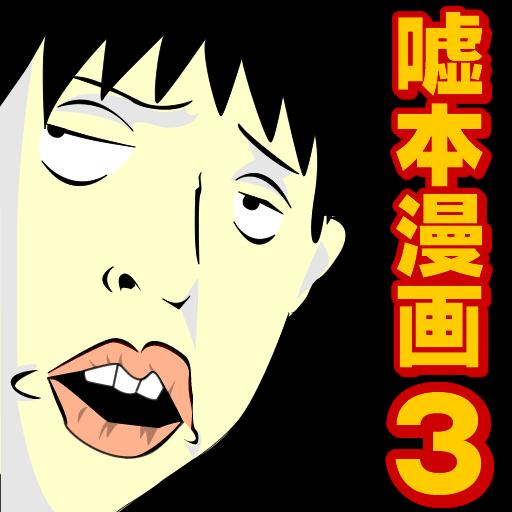 [無料漫画]嘘のような本当にあった実体験マンガ vol.3 LOGO-APP點子