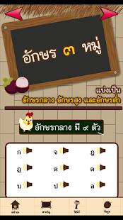 แบบฝึกอ่านภาษาไทย ผันวรรณยุกต์- kijipicha cha skrini