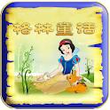 格林童话系列图书手机版(一) logo
