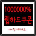 웹하드쿠폰  영화,애니메이션,드라마 무료보기 웹하드쿠폰 logo