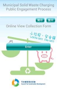 都市固體廢物收費 - 網上意見收集表格