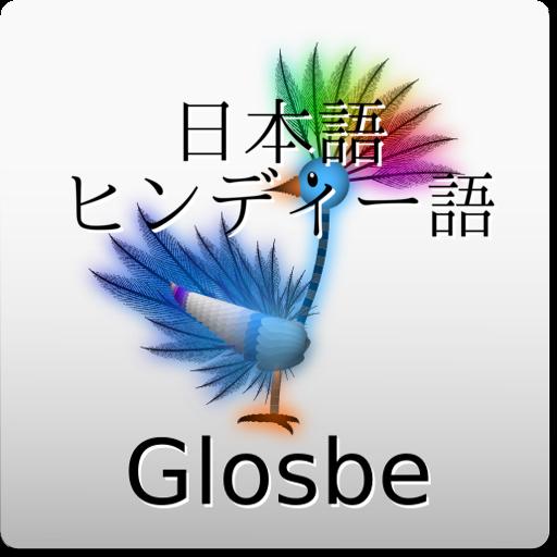 日本語-ヒンディー語辞書 教育 LOGO-玩APPs