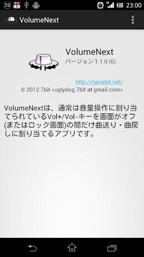 【免費音樂App】VolumeNext-APP點子