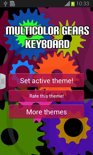 多色齒輪鍵盤